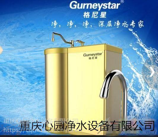 格尼星售后-格尼星净水器更换滤芯