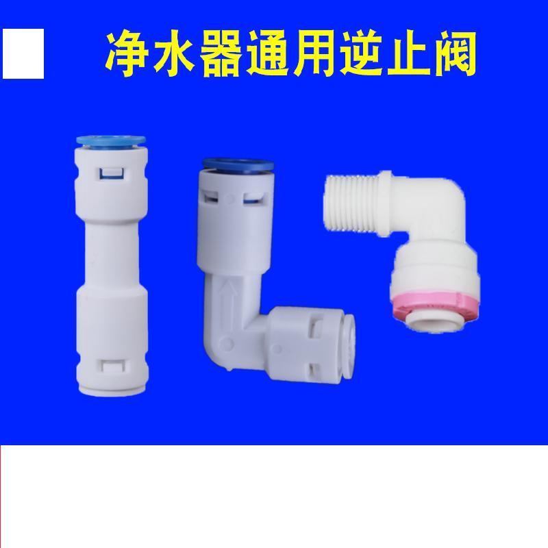 净水机维修之认识净水机配件|净水机配件图片  净水机维修 第7张