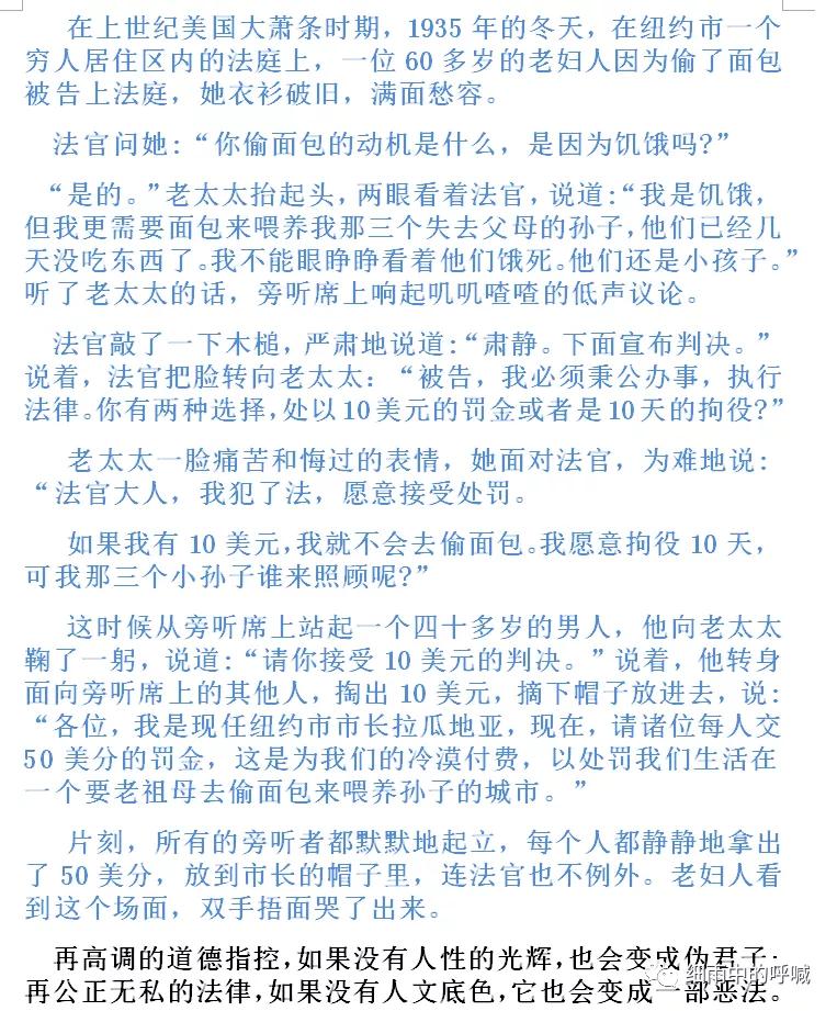 南京偷饭大学生,我们请求法律放他一马